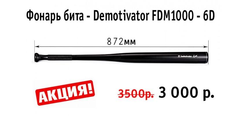 Фонарь бита Demotivator 6D