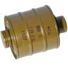 Фильтр противогазный ДП-1