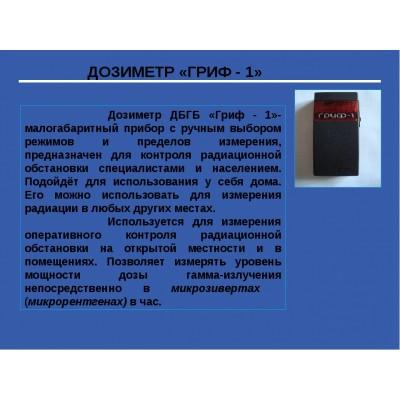 Дозиметр бытовой ДБГБ Гриф-1