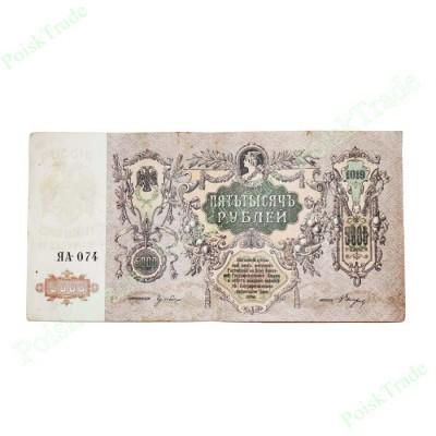 Редкие деньги СССР 5000 рублей 1919 г.