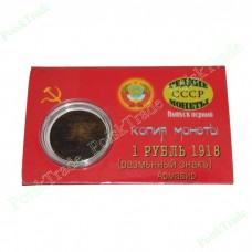 Редкие монеты СССР 1 рубль 1918 г.