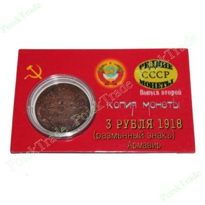 Редкие монеты СССР 3 рубля 1918 г.