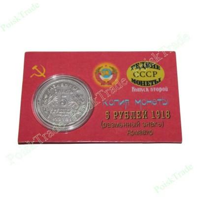 Редкие монеты СССР 5 рублей 1918 г.