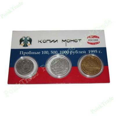 Редкие монеты России 100, 500, 1000 рублей 1995 г.