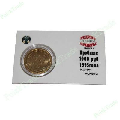 Редкие монеты России 1000 рублей 1995 г.