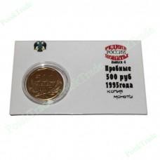 Редкие монеты России 500 рублей 1995 г.