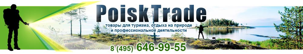 Интернет магазин компании ПоискТрейд - товары для туризма, отдыха на природе и профессиональной деятельности